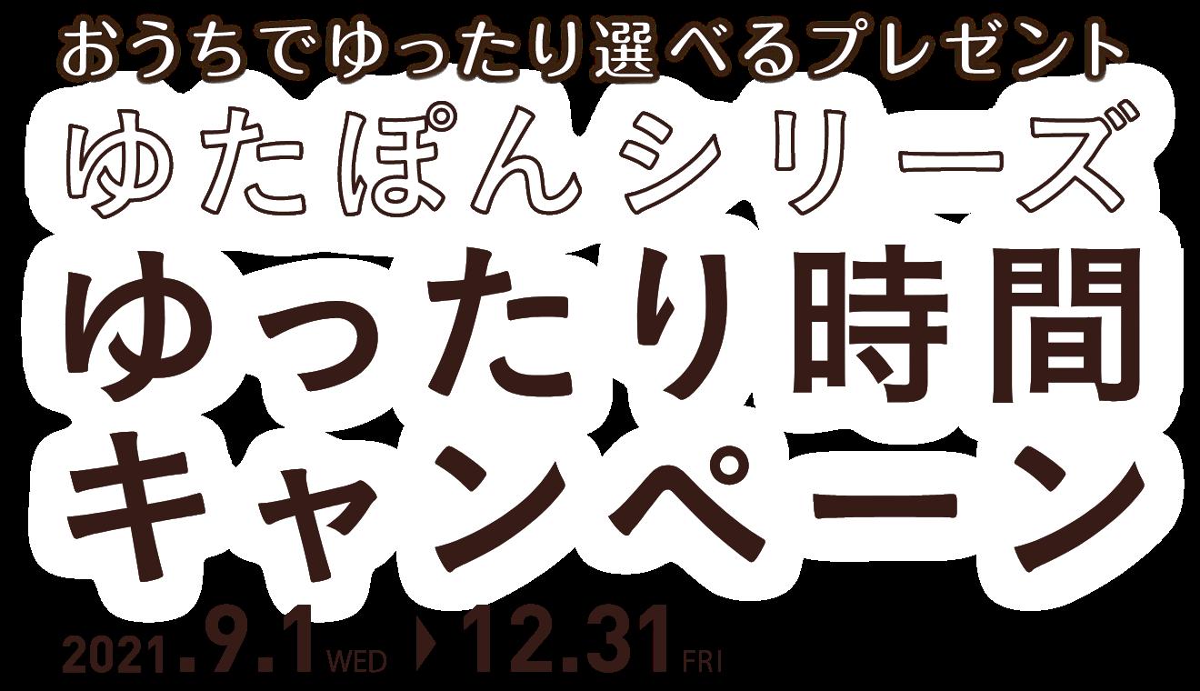 おうちでゆったり選べるプレゼント ゆたぽんシリーズ ゆったり時間キャンペーン 2021.9.1~12.31